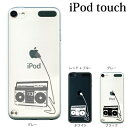 iPod touch 5 6 ケース iPodtouch ケース アイポッドタッチ6 第6世代 ラジカセ / for iPod touch 5 6 対応 ケース...