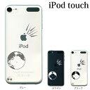iPod touch 7 6 5 ケース 隕石 meteorite 第7世代 アイポッドタッチ7 第6世代 おしゃれ かわいい ipodtouch7 アイポッ…