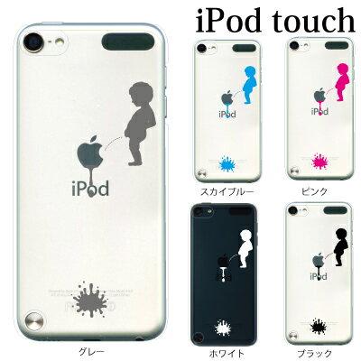 iPod touch 5 6 ケース iPodtouch ケース アイポッドタッチ6 第6世代 小便小僧 ジュリアン 石造 かわいい 可愛い / for iPod touch 5 6 対応 ケース カバー かわいい 可愛い[アップルマーク ロゴ]【アイポッドタッチ 第5世代 5 ケース カバー】