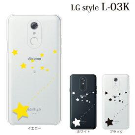 Plus-S スマホケース docomo LG style L-03K 用 シャイニングスター TYPE2 ハードケース