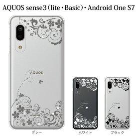 スマホケース SIMフリー AQUOS sense3 SH-M12 用 モノトーン フローラル フラワー 花 ハードケース