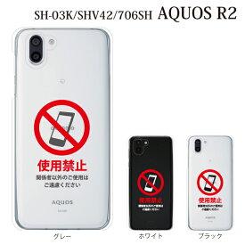 Plus-S スマホケース docomo SHARP AQUOS R2 SH-03K 用 使用禁止 ロゴ ハードケース