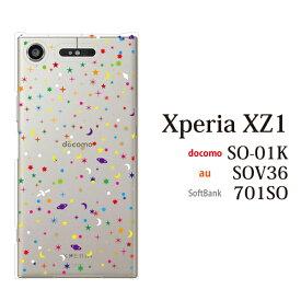 Xperia XZ1 SO-01K ケース ハード ポップ・スター 星 SPACE クリア エクスペリア エックスゼットワン カバー docomo SONY ソニー スマホケース スマホカバー