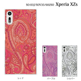 Xperia XZs SO-03J ケース ハード ペイズリー TYPE2 エクスペリア エックスゼットエス カバー docomo ドコモ SONY ソニーモバイル スマホケース スマホカバー