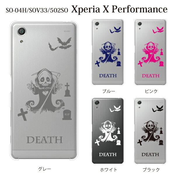 エクスペリアX カバー DEATH デス 死神 au Xperia X Performance SOV33 カバー ケース スマホケース スマホカバー