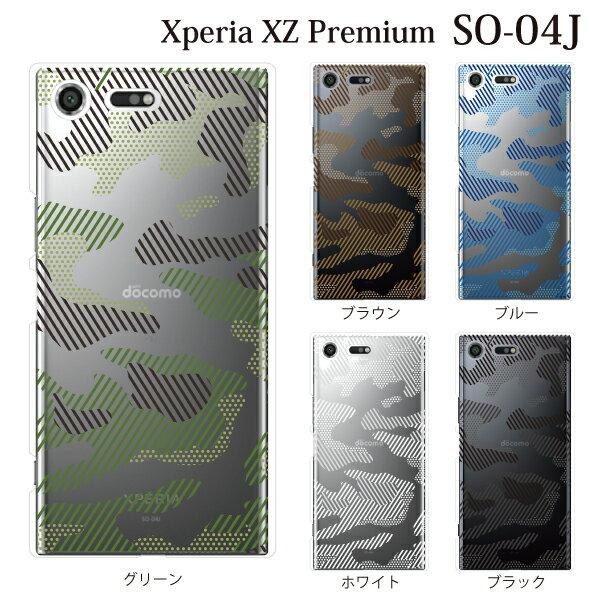 Xperia XZ Premium SO-04J ケース ハード 透ける迷彩柄 カムフラージュ クリア エクスペリア エックスゼット プレミアム カバー docomo ドコモ SONY ソニーモバイル スマホケース スマホカバー