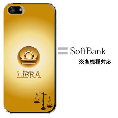 星座シリーズ 天秤座 てんびん リブラ for スマホケース iPhone XS iPhoneXS Max iPhone8 iPhone7 Plus iPhone6s SE 5 Xperia XZ1 エクスペリアxz カバー z5 z4 z3 カバー ハードケース