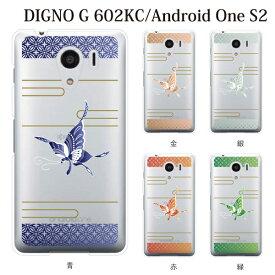 DIGNO G 602KC ケース ハード 和柄 蝶々 ディグノ ジー カバー SoftBank ソフトバンク KYOCERA 京セラ スマホケース スマホカバー