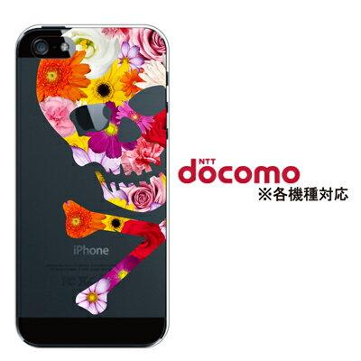 スカル アイ フラワー for スマホケース iPhone X iPhone8 Plus iPhone7 Plus iPhone6s SE 6 5 ケース xperia xz エクスペリアxz カバー z5 z4 z3 カバー ハードケース