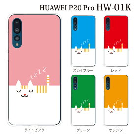 Plus-S スマホケース docomo Huawei HUAWEI P20 Pro HW-01K 用 スマートキャット ねこ ネコ 居眠り TYPE2 ハードケース
