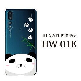 Plus-S スマホケース docomo Huawei HUAWEI P20 Pro HW-01K 用 かわいい パンダ 熊猫 顔ちかシリーズ ハードケース