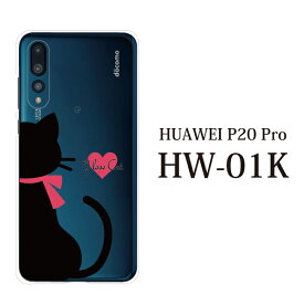 Plus-S スマホケース docomo Huawei HUAWEI P20 Pro HW-01K 用 I Love Cat ネコ (クリア) ハードケース