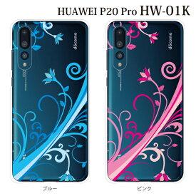 Plus-S スマホケース docomo Huawei HUAWEI P20 Pro HW-01K 用 ジャックと豆の木 蔦 蔓 (クリア) ハードケース