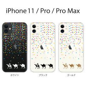 Plus-S iPhone11 ケース iPhone 11 Pro Max iPhone xr ケース iPhone アイフォン ケース 星降る砂漠の夜 マルチ/ iPhone XR iPhone XS Max iPhone X iPhone8 8Plus iPhone7 7Plus iPhone6 SE 5 5C ハードケース カバー スマホケース スマホカバー