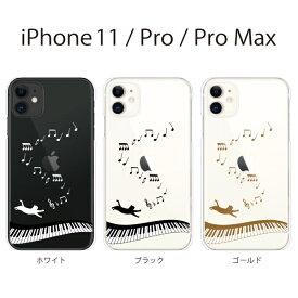 Plus-S iPhone 11 ケース iPhone 11 Pro ケース iPhone 11 Pro Max ケース iPhone アイフォン ケース 音符とじゃれる猫 iPhone XR iPhone XS Max iPhone8 Plus iPhone7 Plus iPhone6s ソフトケース クリア やわらかい TPU スマホカバー
