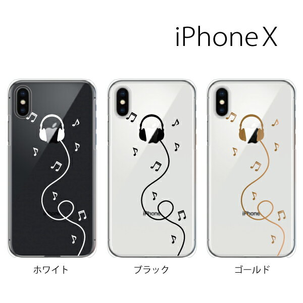 iPhone X iPhone8 Plus iPhone8 ケース カバー ヘッドホン アップル / for iPhone7 Plus iPhone6s iPhone SE 対応 TPU やわらかい ケース カバー[アップルマーク ロゴ ゴールド]【アイフォン】【シリコン ケースより、硬く柔軟性のあるTPU ソフトケース】