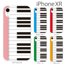Plus-S iPhone xr ケース iPhone xs ケース iPhone xs max ケース iPhone アイフォン ケース ピアノ 鍵盤 iPhone XR iPhone XS Max iPhone X iPhone8 8Plus iPhone7 7Plus iPhone6 SE 5 5C ハードケース カバー スマホケース スマホカバー