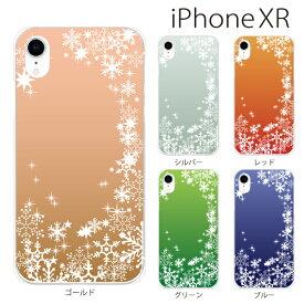 Plus-S iPhone xr ケース iPhone xs ケース iPhone xs max ケース iPhone アイフォン ケース スノウワールド カラー iPhone XR iPhone XS Max iPhone X iPhone8 8Plus iPhone7 7Plus iPhone6 SE 5 5C ハードケース カバー スマホケース スマホカバー