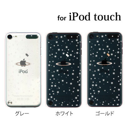 iPod touch 5 6 ケース iPodtouch ケース アイポッドタッチ6 第6世代 SPACE (クリア) TYPE1 / for iPod touch 5 6 対応 ケース カバー かわいい 可愛い[アップルマーク ロゴ]【アイポッドタッチ 第5世代 5 ケース カバー】
