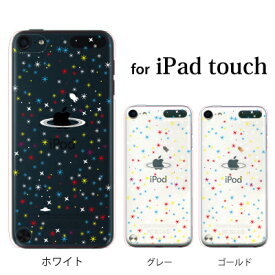 9ef582f40e iPod touch 7 6 5 ケース SPACE (クリア) マルチ 第7世代 アイポッドタッチ