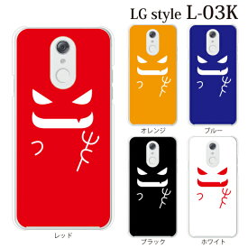 Plus-S スマホケース docomo LG style L-03K 用 デビル 小悪魔 ハードケース