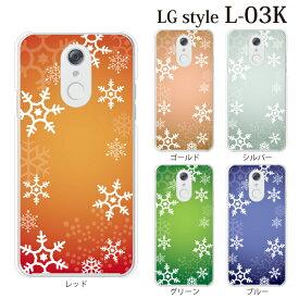 Plus-S スマホケース docomo LG style L-03K 用 スノウクリスタル 雪の結晶 TYPE6 ハードケース