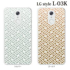 Plus-S スマホケース docomo LG style L-03K 用 和柄 TYPE3 ハードケース