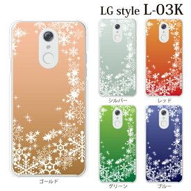 Plus-S スマホケース docomo LG style L-03K 用 スノウワールド カラー ハードケース
