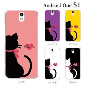 Android One S1 ケース ハード I love cat ネコ カラー アンドロイド ワン エスワン カバー Y!mobile ワイモバイル SHARP シャープ スマホケース スマホカバー