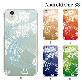Plus-S スマホケース SoftBank/Y!mobile Android One S3用 和柄 WAGAKI ハードケース