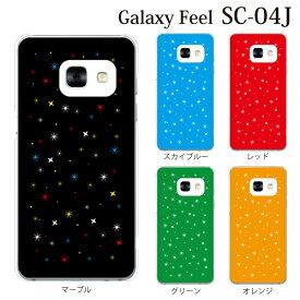 Galaxy Feel SC-04J ケース ハード Night sky(夜空) マルチ ギャラクシー フィール カバー docomo ドコモ SAMSUNG サムスン スマホケース スマホカバー