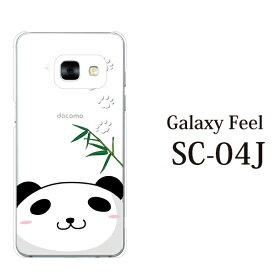 c52c12f1ae Galaxy Feel SC-04J ケース ハード かわいい パンダ 熊猫 顔ちかシリーズ ギャラクシー フィール カバー