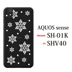 990c9a8ddc AQUOS sense SHV40 ケース ハード スノウクリスタル 雪の結晶 クリア TYPE4 アクオス センス カバー au
