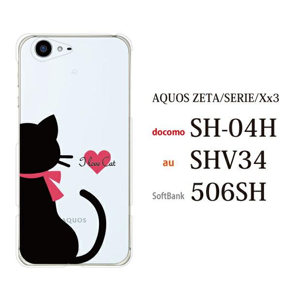 I Love Cat ネコ (クリア) docomo AQUOS ZETA SH-04H ケース カバー アクオス SH-04H カバー ケース ケース クリア ハードケース スマホケース スマホカバー