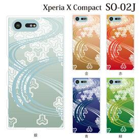 和柄 WAGAKI docomo Xperia X Compact SO-02J ケース カバー エクスペリア SO-02J カバー ケース ケース クリア ハードケース スマホケース スマホカバー