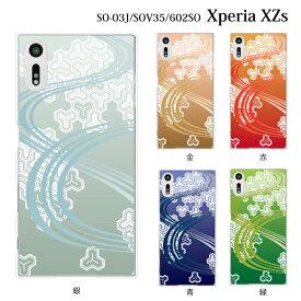 Xperia XZs SO-03J ケース ハード 和柄 WAGAKI エクスペリア エックスゼットエス カバー docomo ドコモ SONY ソニーモバイル スマホケース スマホカバー