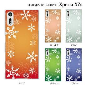 Xperia XZs SO-03J ケース ハード スノウクリスタル 雪の結晶 TYPE6 エクスペリア エックスゼットエス カバー docomo ドコモ SONY ソニーモバイル スマホケース スマホカバー