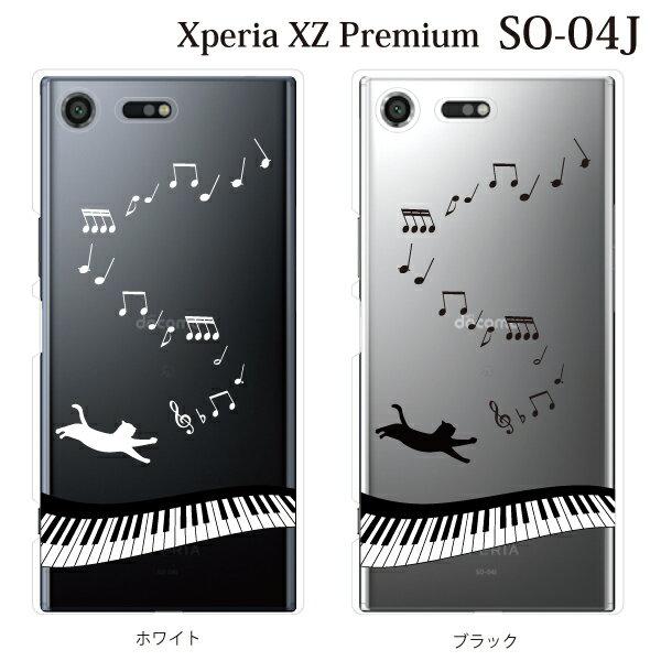 Xperia XZ Premium SO-04J ケース ハード 音符とじゃれる猫 エクスペリア エックスゼット プレミアム カバー docomo ドコモ SONY ソニーモバイル スマホケース スマホカバー