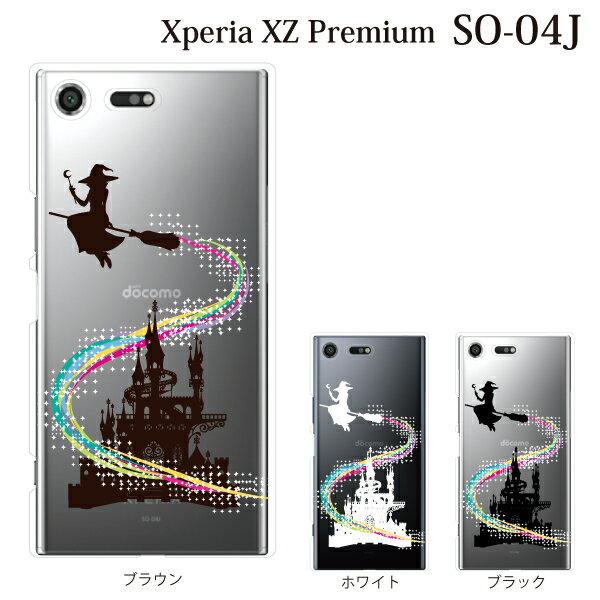Xperia XZ Premium SO-04J ケース ハード 魔女とシンデレラ城 エクスペリア エックスゼット プレミアム カバー docomo ドコモ SONY ソニーモバイル スマホケース スマホカバー