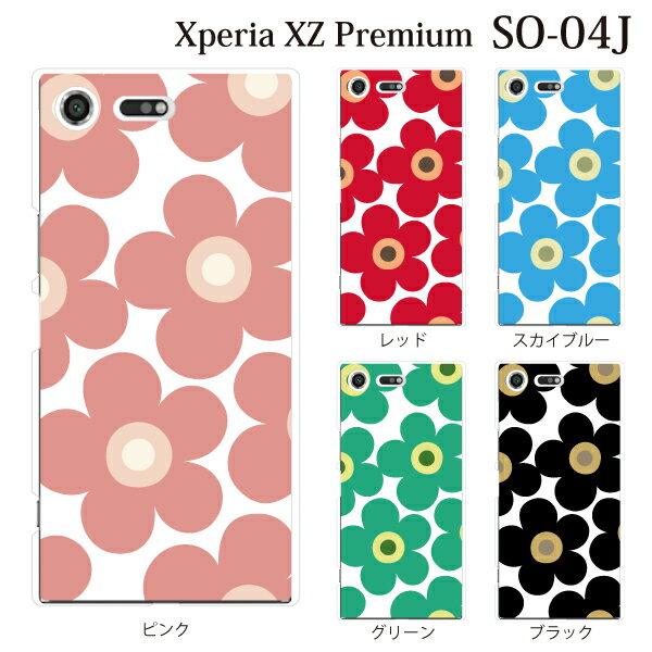 Xperia XZ Premium SO-04J ケース ハード フラワー エクスペリア エックスゼット プレミアム カバー docomo ドコモ SONY ソニーモバイル スマホケース スマホカバー