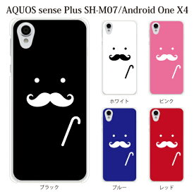 Plus-S スマホケース SIMフリー シャープ AQUOS sense plus SH-M07 用 ヒゲ 紳士 ハードケース