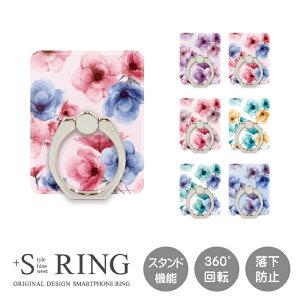 スマホリングブルーミーパステルフラワー花柄スマートフォンリングスマホスタンド落下防止360度回転スタンド機能バンカーリングホールドリングタブレットリングプリントおしゃれかわいい