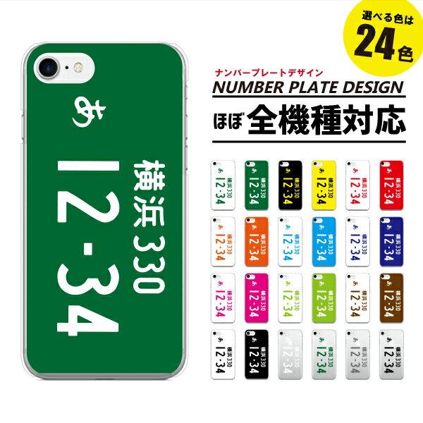 スマホケース 全機種対応 xperia galaxy ケース カバー 愛車のナンバープレートデザイン for iPhone X iPhone8 Plus iPhone7 Plus iPhone6s SE 6 5 xperia xz エクスペリアxz カバー z5 z4 z3 カバー ハードケース