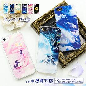 スマホケース xperia ほぼ全機種対応 ハードケース ファンタジー 少女 少年 スマホケース iphone11 iPhone 11 Pro Max iphone xr xs max iphone7 6s Xperia5 Xperia 1 エクスペリア1 AQUOS R3 Galaxy s10 plus feel sc-04j カバー ハードケース