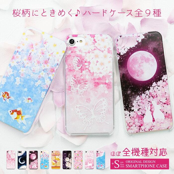 スマホケース xperia ほぼ全機種対応 ハードケース 桜 花 和柄 for スマホケース iPhone X iPhone8 Plus iPhone7 Plus iPhone6s SE Xperia XZ1 エクスペリアxz カバー z5 z4 z3 カバー ハードケース