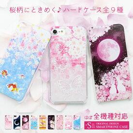 スマホケース xperia ほぼ全機種対応 ハードケース 桜 花 和柄 for スマホケース iPhone XR iPhone XS iPhoneXS Max iPhone8 iPhone7 Plus iPhone6s SE 5 Xperia1 Xperia Ace XZ1 エクスペリア1 AQUOS R3 カバーハードケース