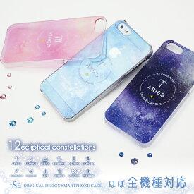 スマホケース xperia ほぼ全機種対応 ハードケース 星座 宇宙 星 スター スマホケース iphone11 iPhone 11 Pro Max iphone xr xs max iphone7 6s Xperia1 Xperia Ace XZ1 エクスペリア1 AQUOS R3 Galaxy s10 plus feel sc-04j カバー ハードケース