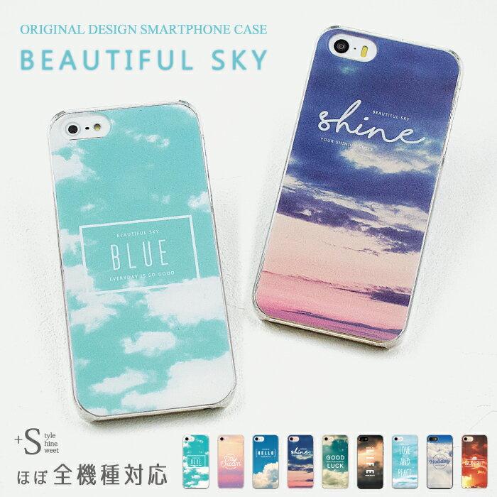スマホケース xperia ほぼ全機種対応 ハードケース 空 青空 雲 夕日 for スマホケース iPhone XR iPhone XS iPhoneXS Max iPhone8 iPhone7 Plus iPhone6s SE 5 Xperia XZ1 エクスペリアxz カバー z5 z4 z3 カバー ハードケース