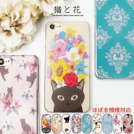スマホケース xperia ほぼ全機種対応 ハードケース 猫 動物 花柄 for スマホケース iPhone XR iPhone XS iPhoneXS Max iPhone8 iPhone7 Plus iPhone6s SE 5 Xperia1 Xperia Ace XZ1 エクスペリア1 AQUOS R3 カバーハードケース