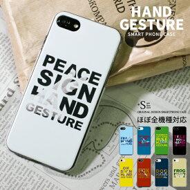 スマホケース xperia ほぼ全機種対応 ハードケース シンプル 手 個性的 for スマホケース iPhone XR iPhone XS iPhoneXS Max iPhone8 iPhone7 Plus iPhone6s SE 5 Xperia1 Xperia Ace XZ1 エクスペリア1 AQUOS R3 カバーハードケース